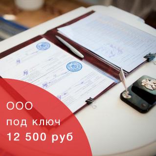 регистрация ип в санкт под ключ